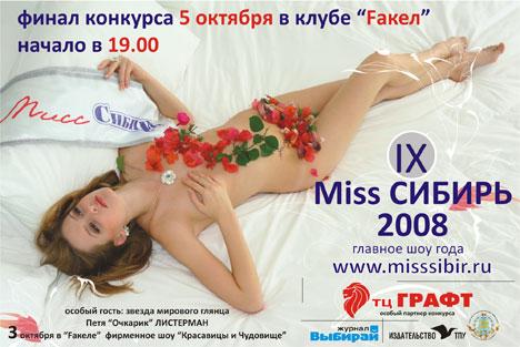 Miss СИБИРЬ 2008